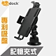 digidock專利吸盤式 萬用記憶可調平板架 product thumbnail 1