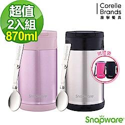 (2入組)康寧燜燒罐870ml