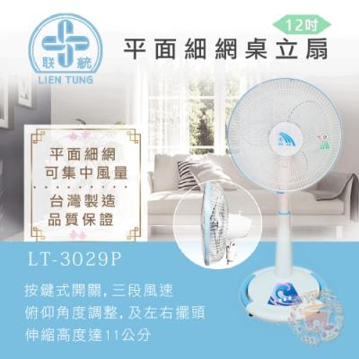 [時時樂限定]聯統牌 12吋 3段速平網機械式電風扇 LT-3029P 白藍配色