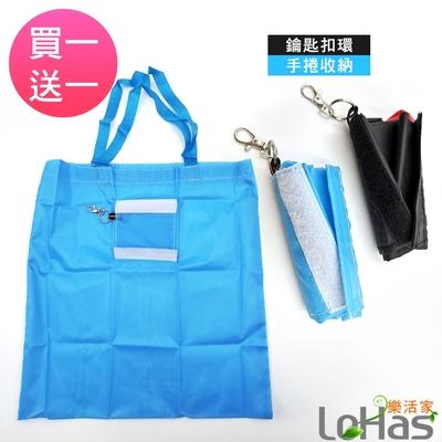 Lohas 環保手提購物袋 鑰匙扣環手捲摺疊袋(買1送1)