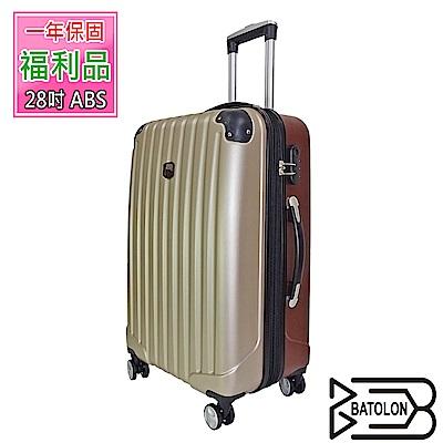 (福利品 28吋) 典雅雙色TSA鎖加大ABS硬殼箱/行李箱