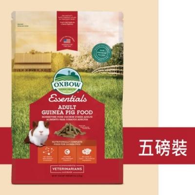 美國OXBOW - 活力成年天竺鼠配方飼料5磅裝-單包(OXBOW成天5磅)