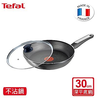 Tefal法國特福 高效系列不沾深平底鍋30CM +玻璃蓋(快)