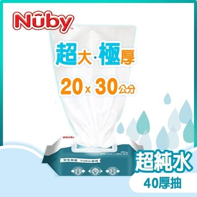 Nuby EDI超大超厚超純水柔濕巾(40抽/單包)