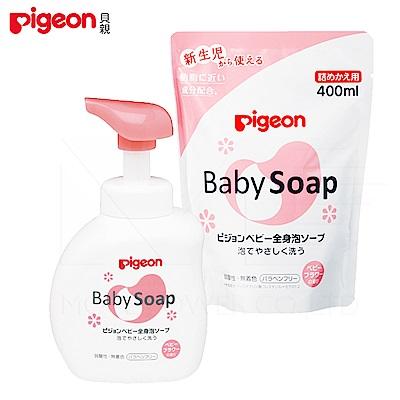 【任選】日本《Pigeon 貝親》花香泡沫沐浴乳(500ML)+花香泡沫沐浴乳補充包(400ML)