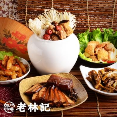 預購【南門市場老林記】百分百真食選 5菜 (素食年菜.蘋果日報年菜)