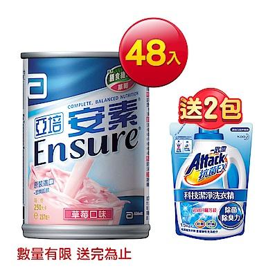 亞培 安素草莓口味(237mlx24入)x2箱