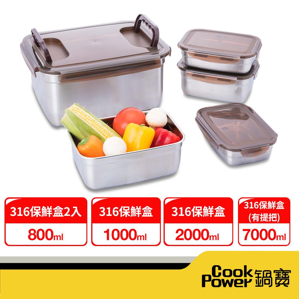 鍋寶316不鏽鋼保鮮盒藏鮮5入組 EO-BVS7011201108Z2