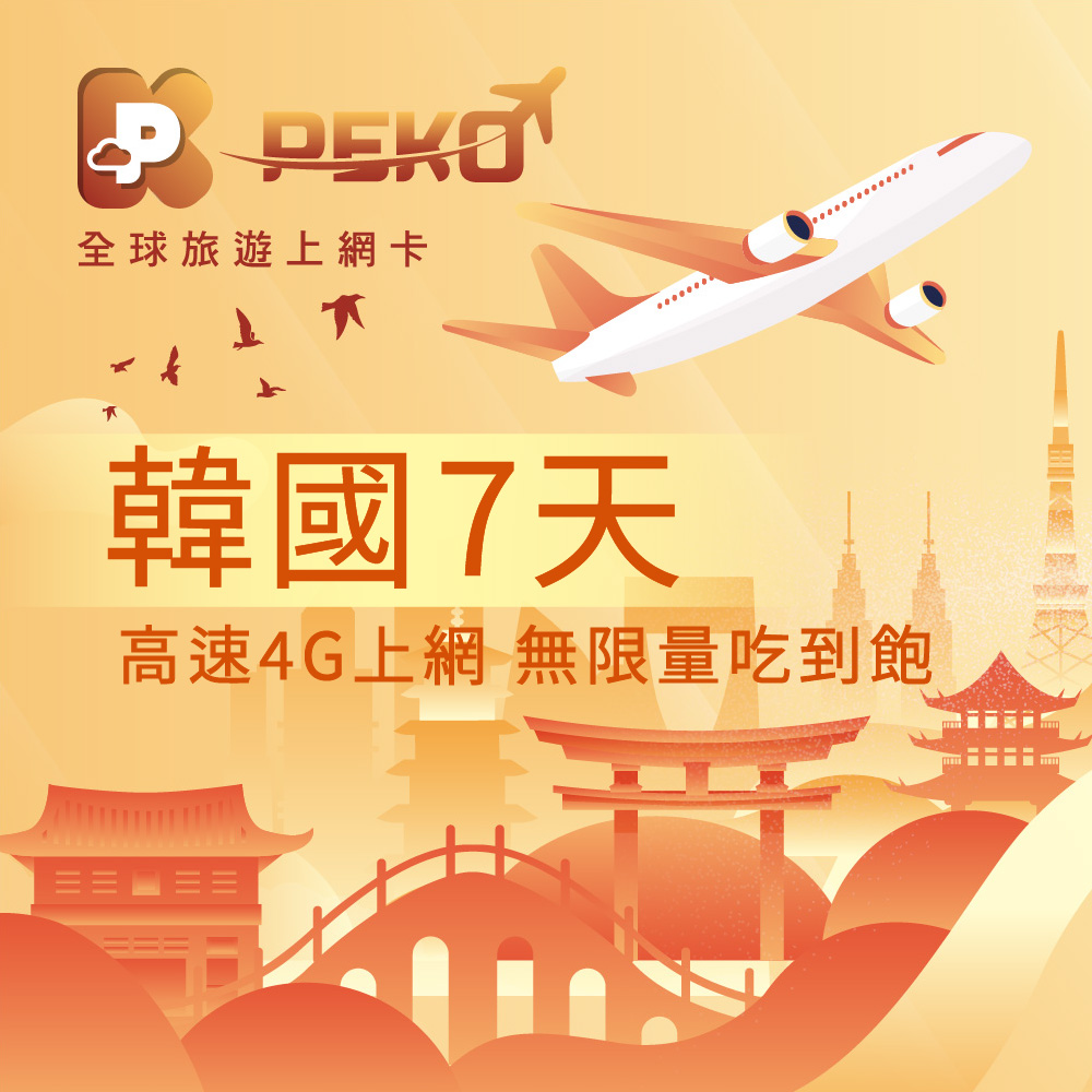 【PEKO】韓國上網卡 韓國網卡 韓國SIM卡 7日高速4G上網 無限量吃到飽 優良品質