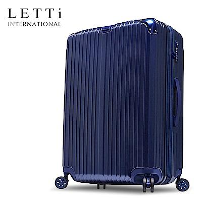 LETTi 愛戀左岸 28吋PC可加大旅行箱(拉絲_藍色)