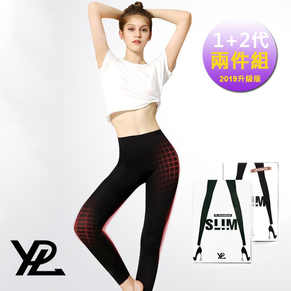 澳洲 YPL 一&二代微膠囊光速塑身褲 日夜塑身黑科技(超值兩件組)