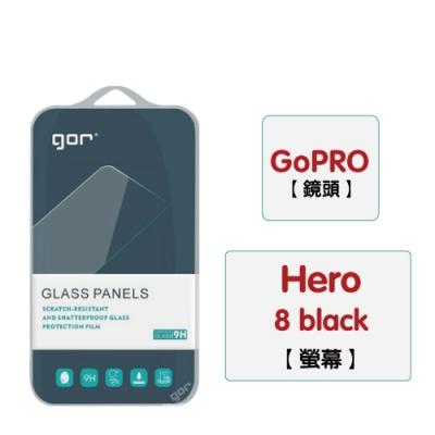 GOR GoPro Hero 8 black 9H鋼化玻璃保護貼 非滿版2片裝