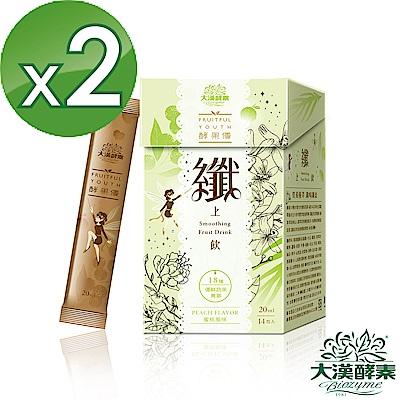 【大漢酵素】纖上飲2入組(20mLx14入x2盒)