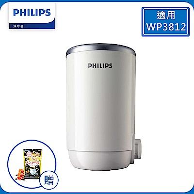 PHILIPS 飛利浦 WP3922 五重超濾龍頭型淨水器專用濾芯(適用機種WP3812)