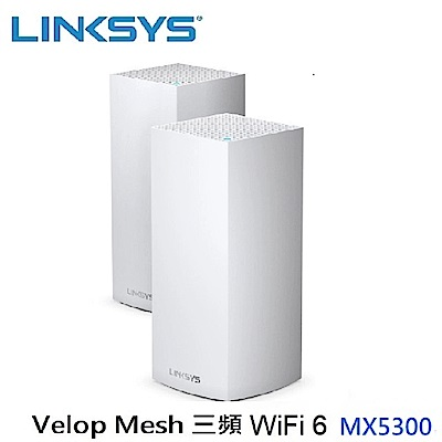 Linksys Velop 三頻 MX5300 Mesh WiFi6網狀路由器(二入) (AX5300)
