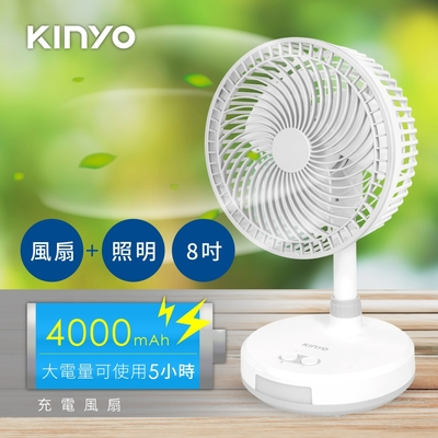 KINYO 8吋充電式照明涼風扇CF5770