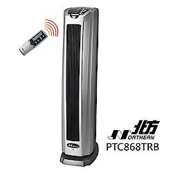 北方直立式陶瓷遙控電暖器 PTC868TRB