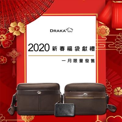 DRAKA 達卡 - 2020新年福袋-斜背包+零錢包組(多款任選)