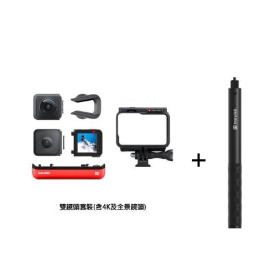 Insta360 ONE R 雙鏡頭套裝組 全景/運動攝影機 +自拍桿