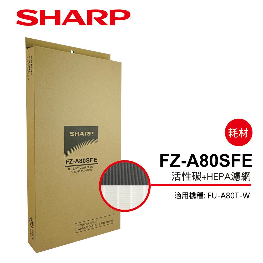 SHARP夏普 FU-A80T-W專用活性碳+HEPA濾網 FZ-A80SFE
