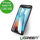 綠聯 2.5D 9H鋼化玻璃保護貼送貼膜神器 iPhone 6/6S/7/8