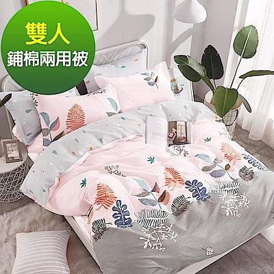 Ania Casa葉葉情緣 雙人鋪棉兩用被套 100%精梳純棉 雙人床包四件組