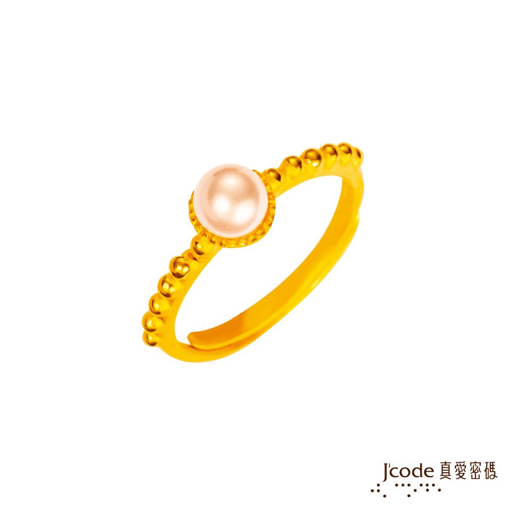 J'code真愛密碼 珍情黃金/天然珍珠戒指