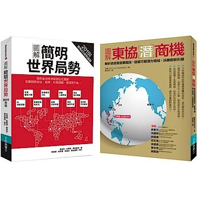看懂世界局勢及趨勢發展套書