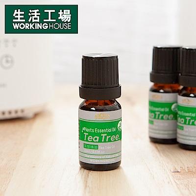 【618全店慶 全館5折起-生活工場】Plants茶樹精油10ml