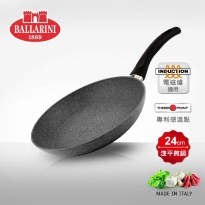 義大利Ballarini Ferrara 平煎鍋 24cm