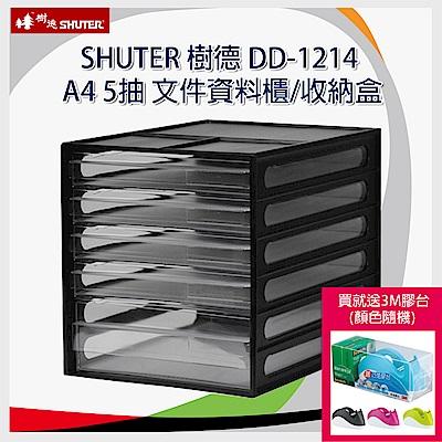 SHUTER 樹德 DD-1214 五層桌上型資料櫃/收納盒