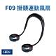 任e行 F09 頸掛式 360度 USB 充電 運動風扇 LED炫彩燈光 product thumbnail 1
