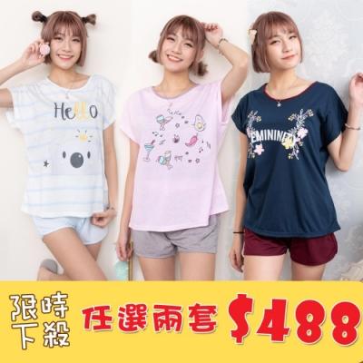 [時時樂限定] Young Curves彈性棉質短袖兩件式睡衣-2套組只要$488(多種款式9選2)