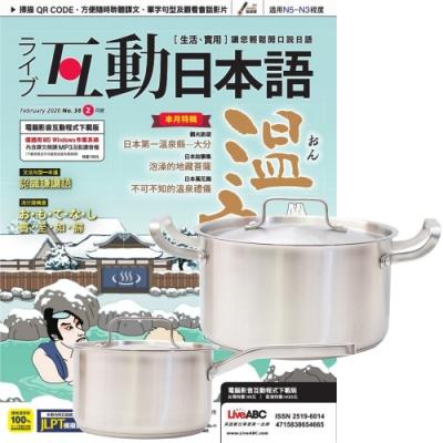 互動日本語朗讀CD版(1年12期)+ 頂尖廚師TOP CHEF德式經典雙鍋組