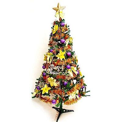 摩達客 15尺一般型裝飾綠聖誕樹 (+金紫色系配件組)(不含燈)本島免運費