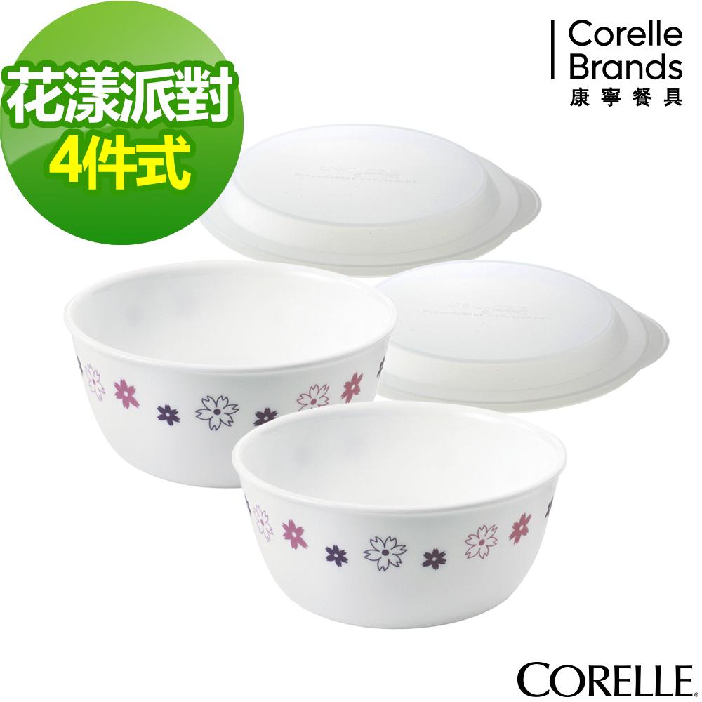 CORELLE康寧 花漾派對4件式餐碗組(401)
