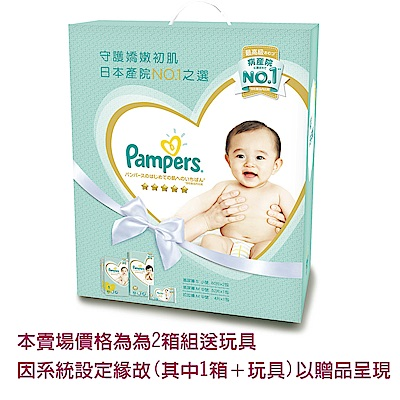 (2箱組合買就送)幫寶適一級幫紙尿褲玩具盒裝(S60片x2+M52片x1+拉拉褲M4片)