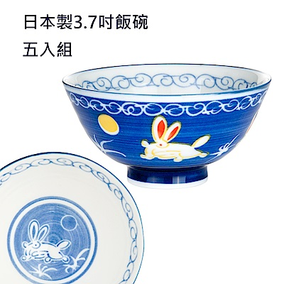 Royal Duke 日本製飯碗5入組(11.3cm)-藍色月兔