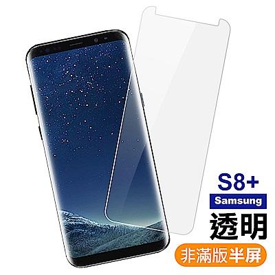 三星 Galaxy S8+ 透明 9H 鋼化玻璃膜(非滿版)
