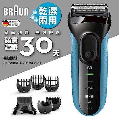 德國百靈BRAUN-新三鋒系列電鬍刀造型組(深藍)3010BT