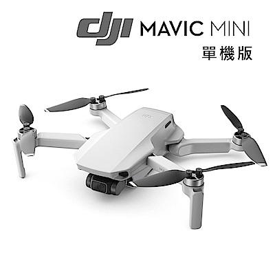 DJI Mavic Mini 摺疊航拍機 單機版 (公司貨)