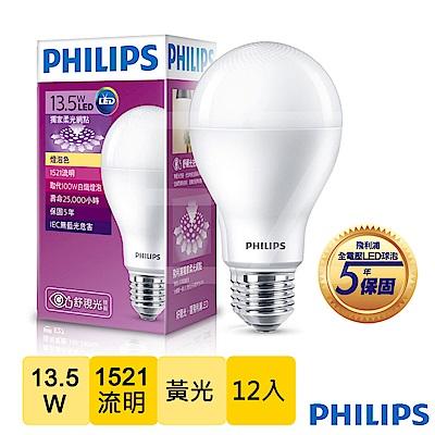 PHILIPS飛利浦-柔光網點 13.5W 3000K LED燈泡12入-黃光