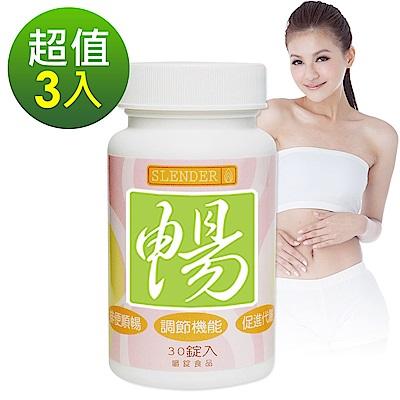 DV笛絲薇夢-SLENDER暢快錠 X3瓶(30錠/瓶)