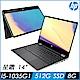 HP 星鑽 Pavilion x360 14吋翻轉觸控筆電(i5-1035G1/8G/512G SSD/Win10/冰曜銀) product thumbnail 1