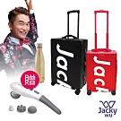 JACKY WU@J PLUS旅行箱20+24吋贈憲哥保溫瓶+ENERPAD按摩器