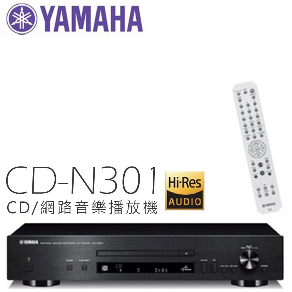 福利品 ▶ YAMAHA CD-N301 CD/網路音樂播放機 黑色 @ Y!購物