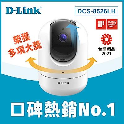 D-Link友訊 DCS-8526LH Full HD 1080