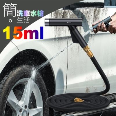 Baseus 倍思 簡單 生活洗車水槍洗車配件-5米長