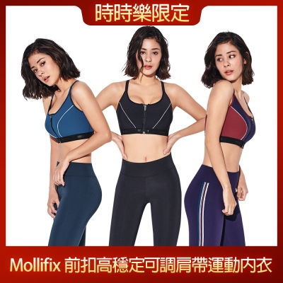 [時時樂限定]Mollifix_前扣高穩定可調肩帶運動內衣
