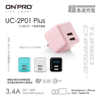 ONPRO UC-2P01 3.4A第二代超急速漾彩充電器【Plus版】